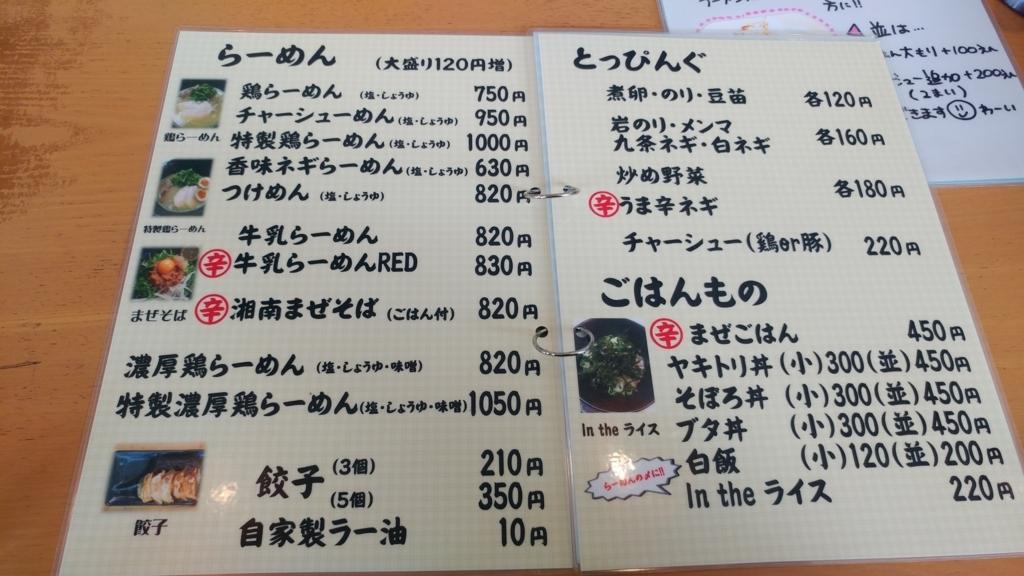 f:id:kuishinbo-ojisan:20180302121647j:plain