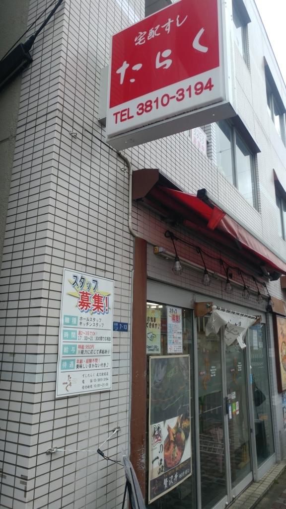 f:id:kuishinbo-ojisan:20180305134109j:plain