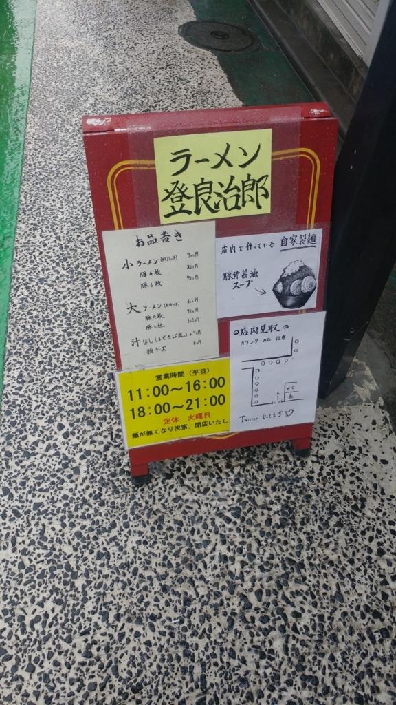 f:id:kuishinbo-ojisan:20180309125206j:plain