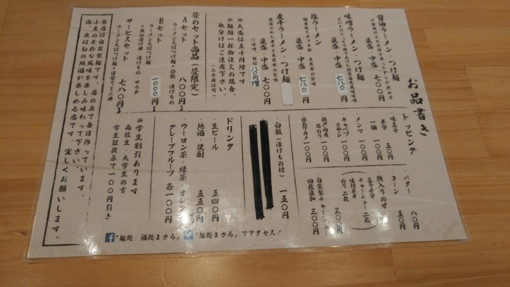 f:id:kuishinbo-ojisan:20180313130432j:plain