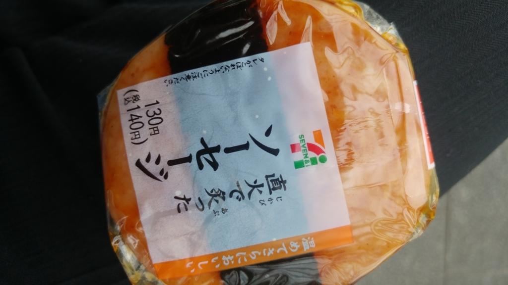 f:id:kuishinbo-ojisan:20180319124915j:plain