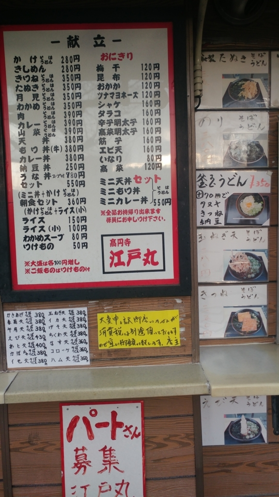 f:id:kuishinbo-ojisan:20180322112351j:plain
