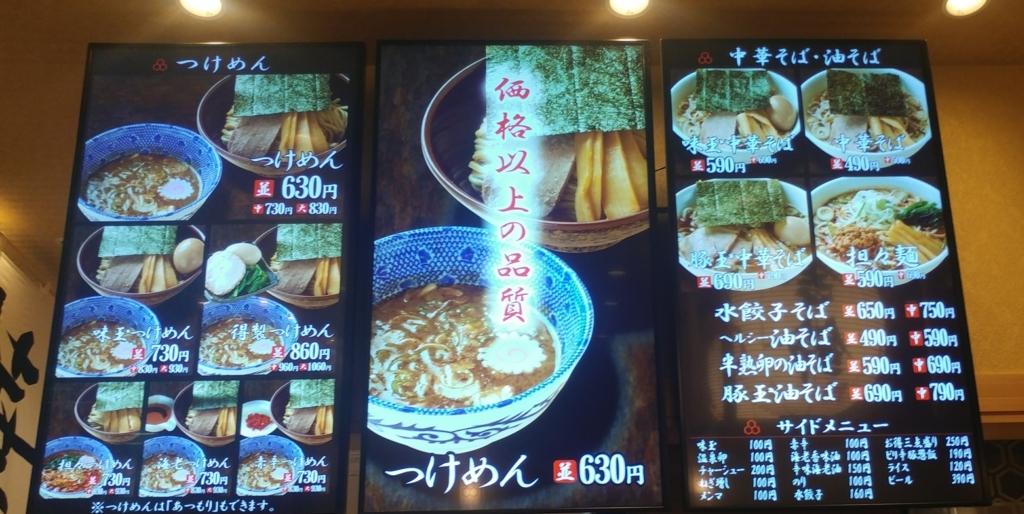 f:id:kuishinbo-ojisan:20180410133536j:plain
