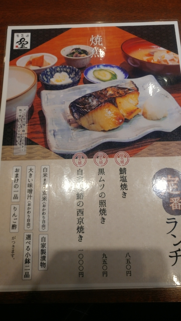 f:id:kuishinbo-ojisan:20180417181947j:plain