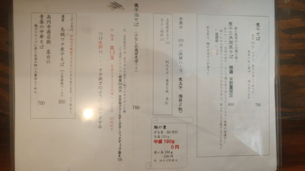 f:id:kuishinbo-ojisan:20180516141252j:plain