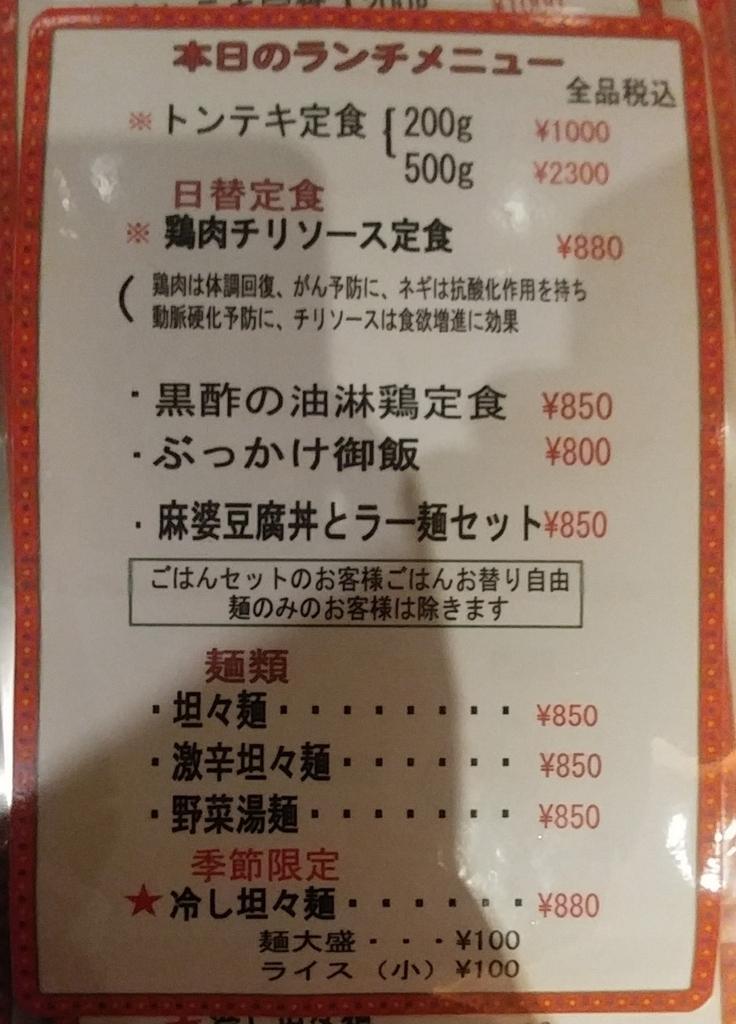 f:id:kuishinbo-ojisan:20180620144506j:plain