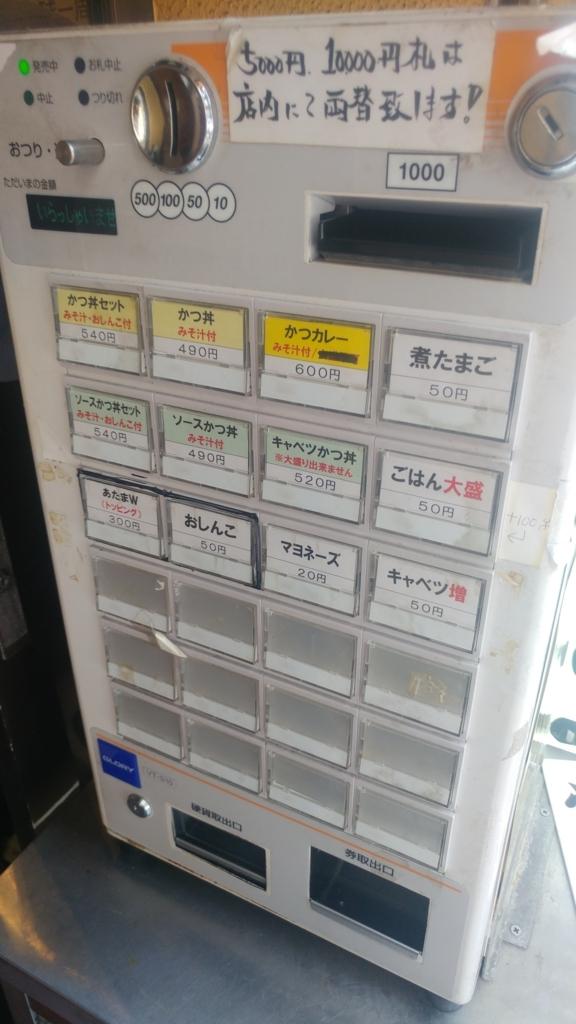 f:id:kuishinbo-ojisan:20180628130333j:plain