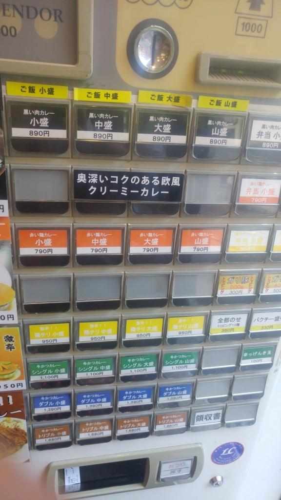 f:id:kuishinbo-ojisan:20180731222606j:plain
