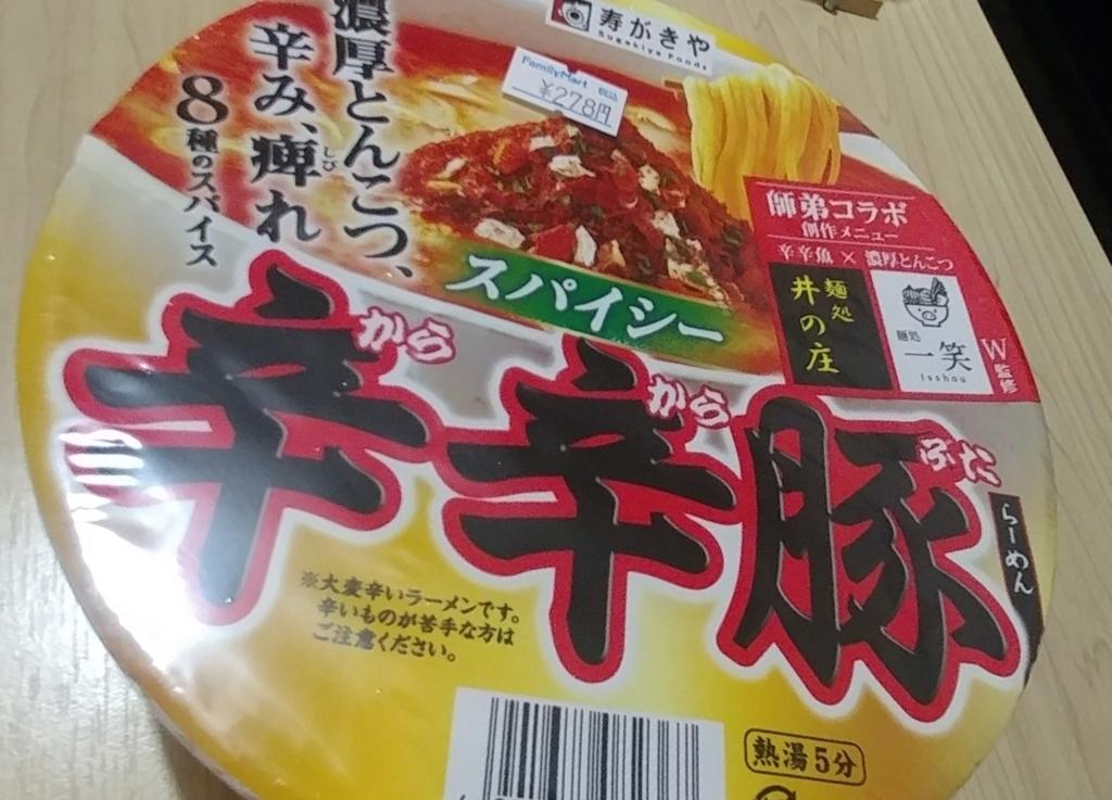 f:id:kuishinbo-ojisan:20180827222126j:plain