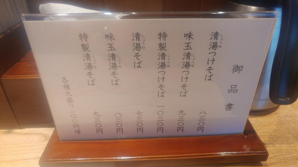 f:id:kuishinbo-ojisan:20180911123640j:plain