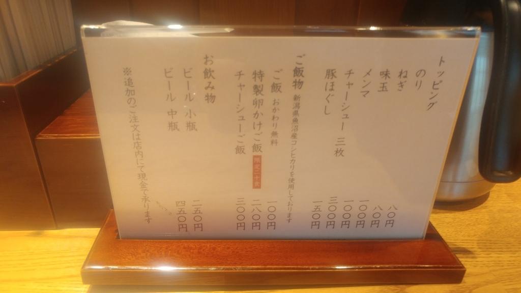 f:id:kuishinbo-ojisan:20180911123708j:plain