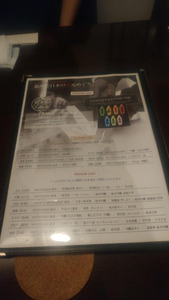f:id:kuishinbo-ojisan:20181011223711j:plain