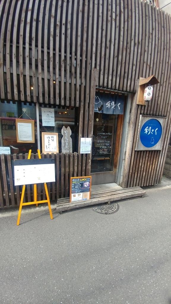 f:id:kuishinbo-ojisan:20181016114418j:plain