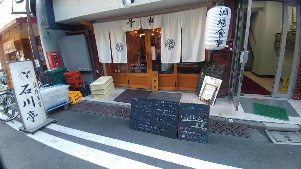 f:id:kuishinbo-ojisan:20181102204226j:plain