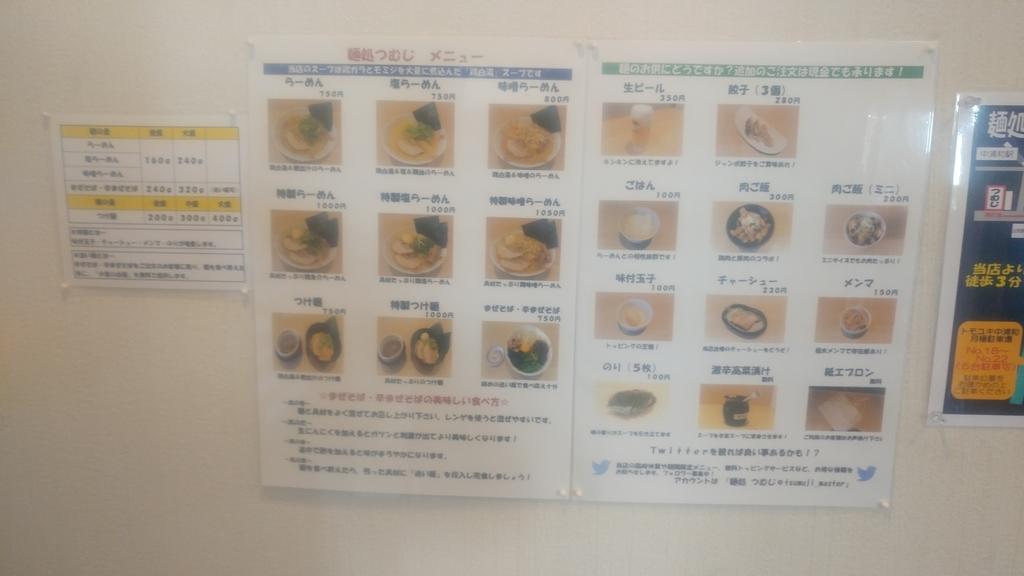 f:id:kuishinbo-ojisan:20181115115945j:plain