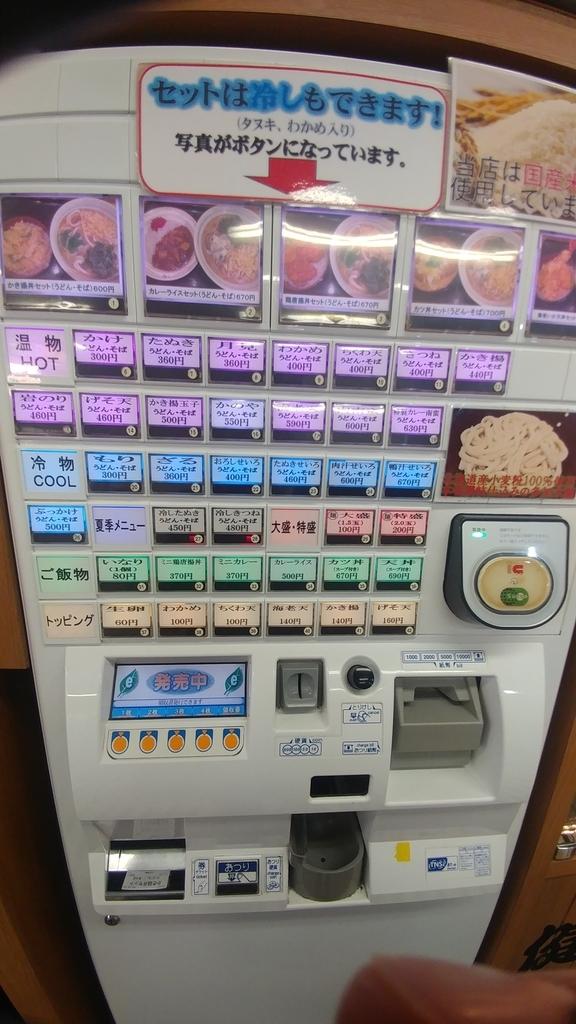 f:id:kuishinbo-ojisan:20181120121701j:plain