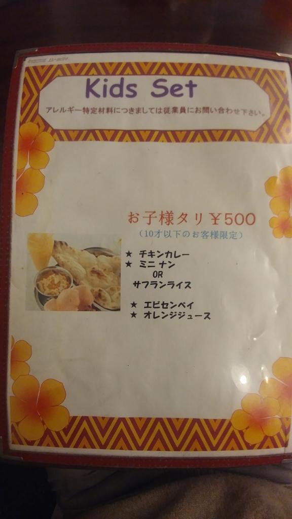 f:id:kuishinbo-ojisan:20181125172003j:plain