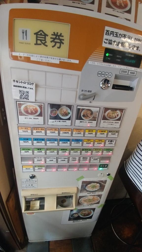 f:id:kuishinbo-ojisan:20181128123010j:plain