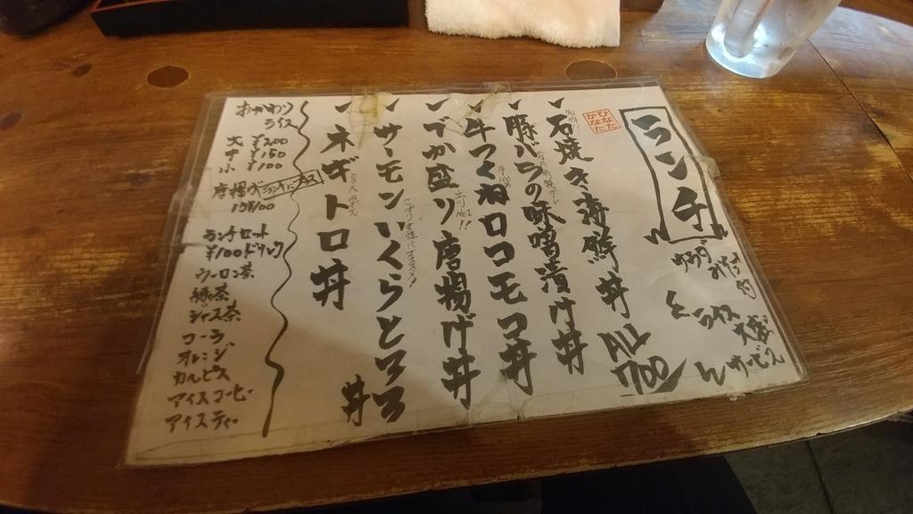 f:id:kuishinbo-ojisan:20181206152517j:plain
