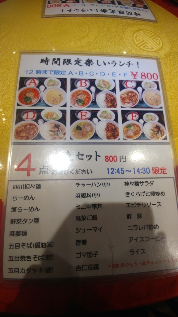 f:id:kuishinbo-ojisan:20181214132529j:plain