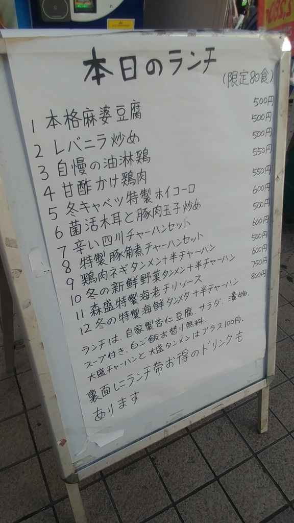 f:id:kuishinbo-ojisan:20190111215928j:plain