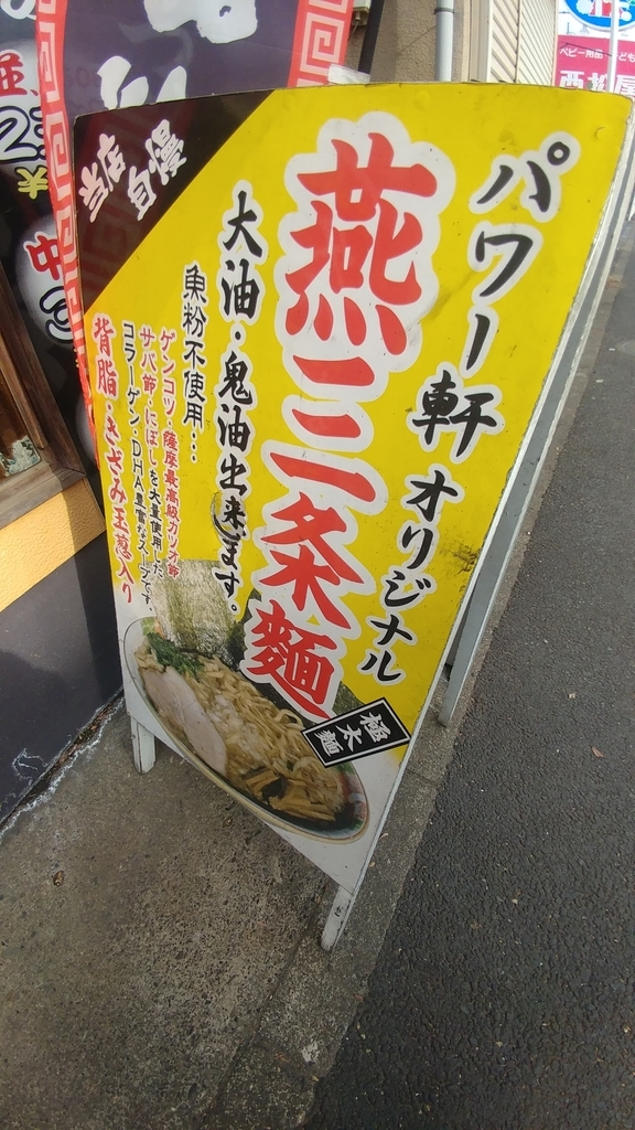 f:id:kuishinbo-ojisan:20190115125047j:plain