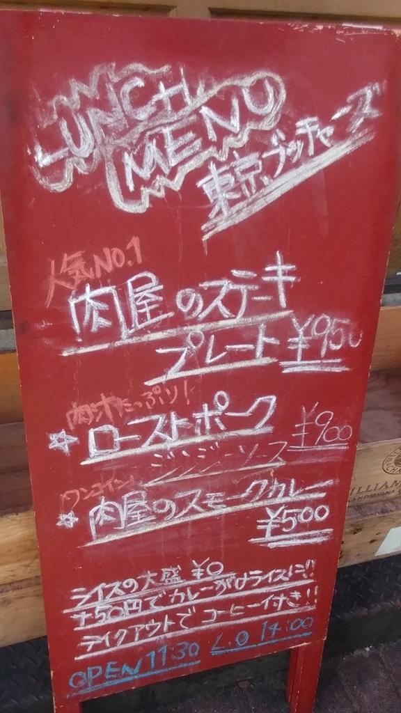 f:id:kuishinbo-ojisan:20190124145613j:plain
