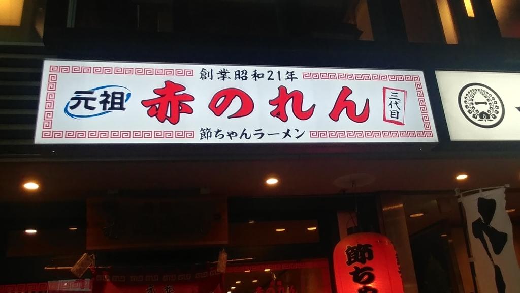 f:id:kuishinbo-ojisan:20190127211237j:plain