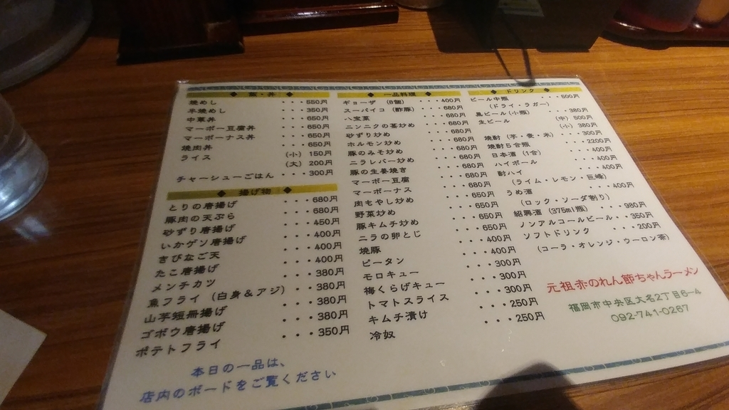 f:id:kuishinbo-ojisan:20190127211259j:plain