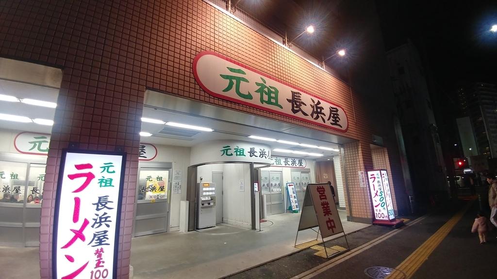f:id:kuishinbo-ojisan:20190127211355j:plain