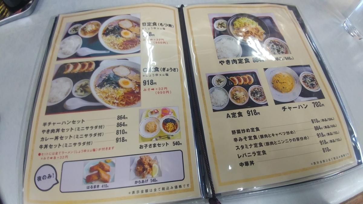 f:id:kuishinbo-ojisan:20190405205344j:plain