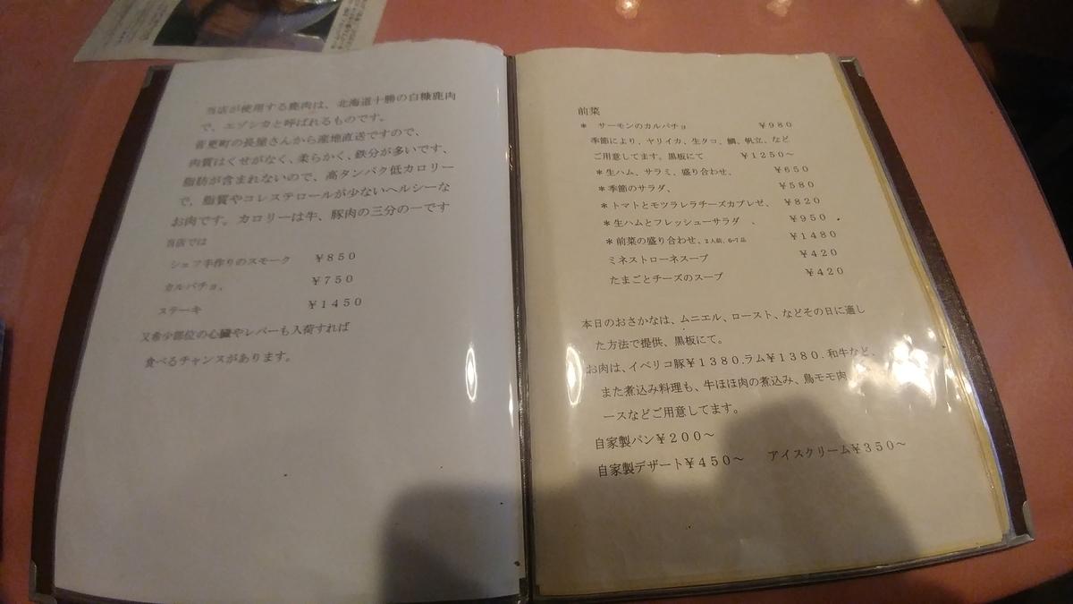 f:id:kuishinbo-ojisan:20190410132916j:plain