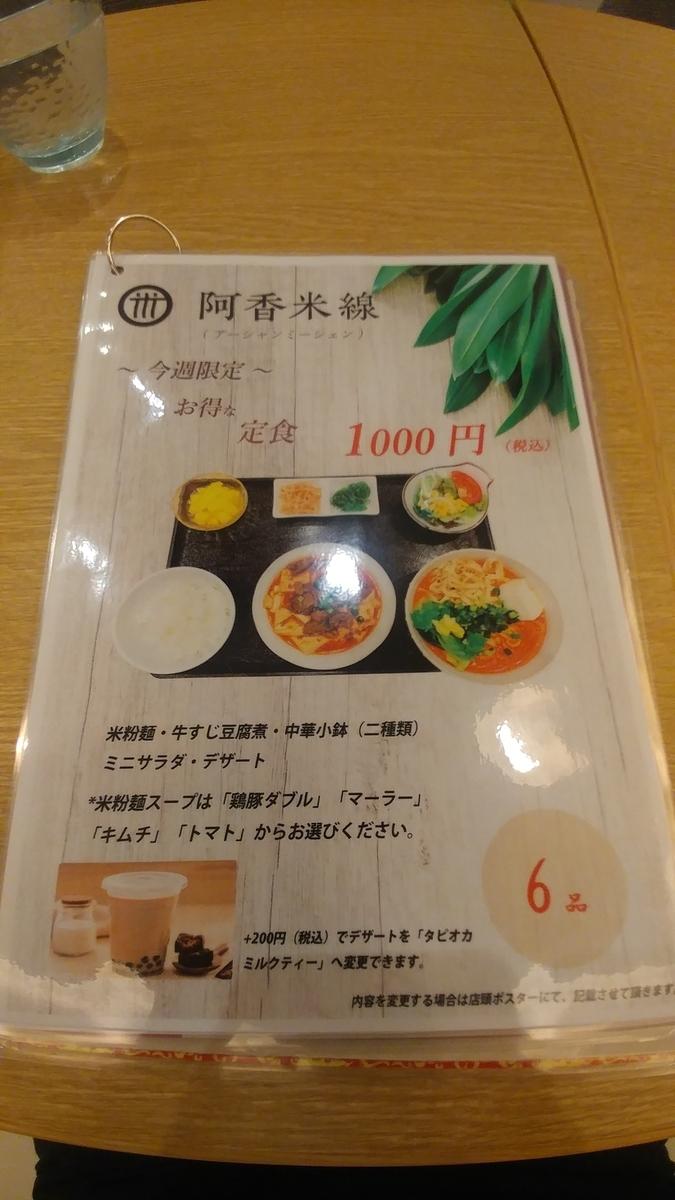 f:id:kuishinbo-ojisan:20190522131027j:plain