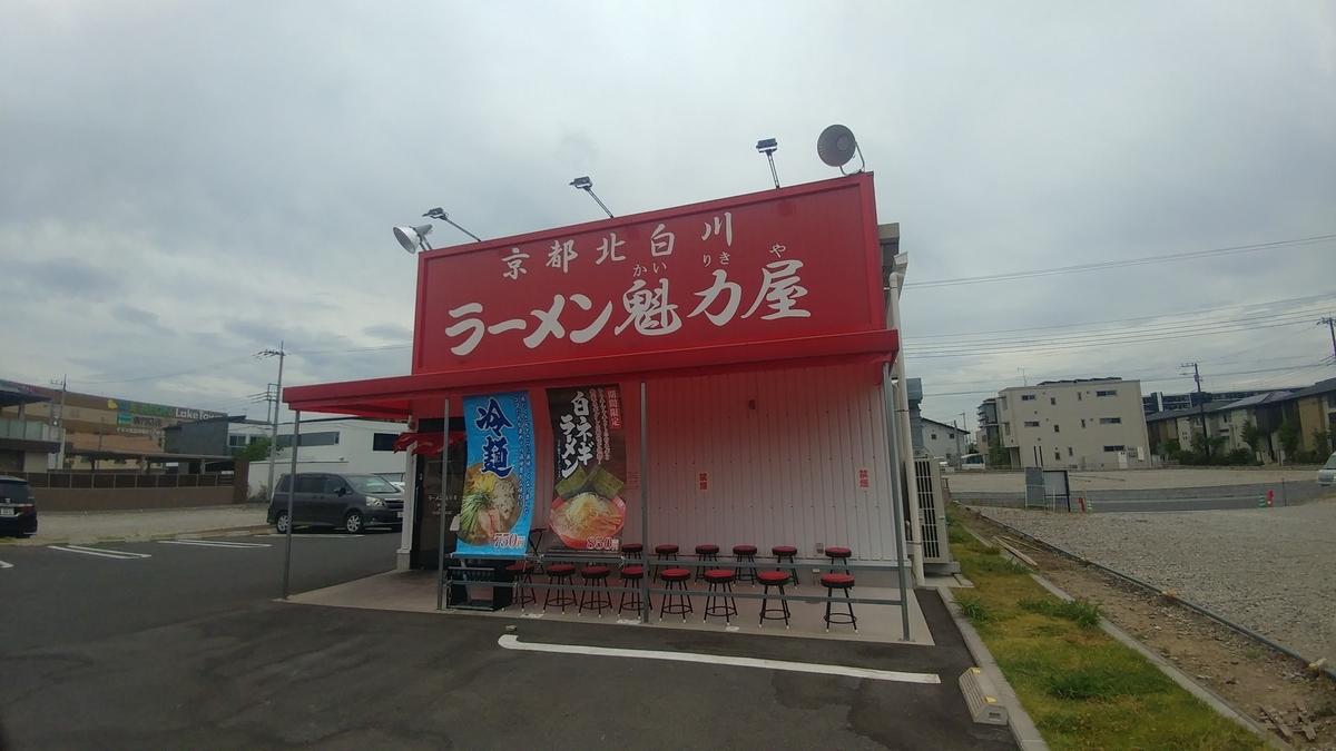 f:id:kuishinbo-ojisan:20190528233811j:plain