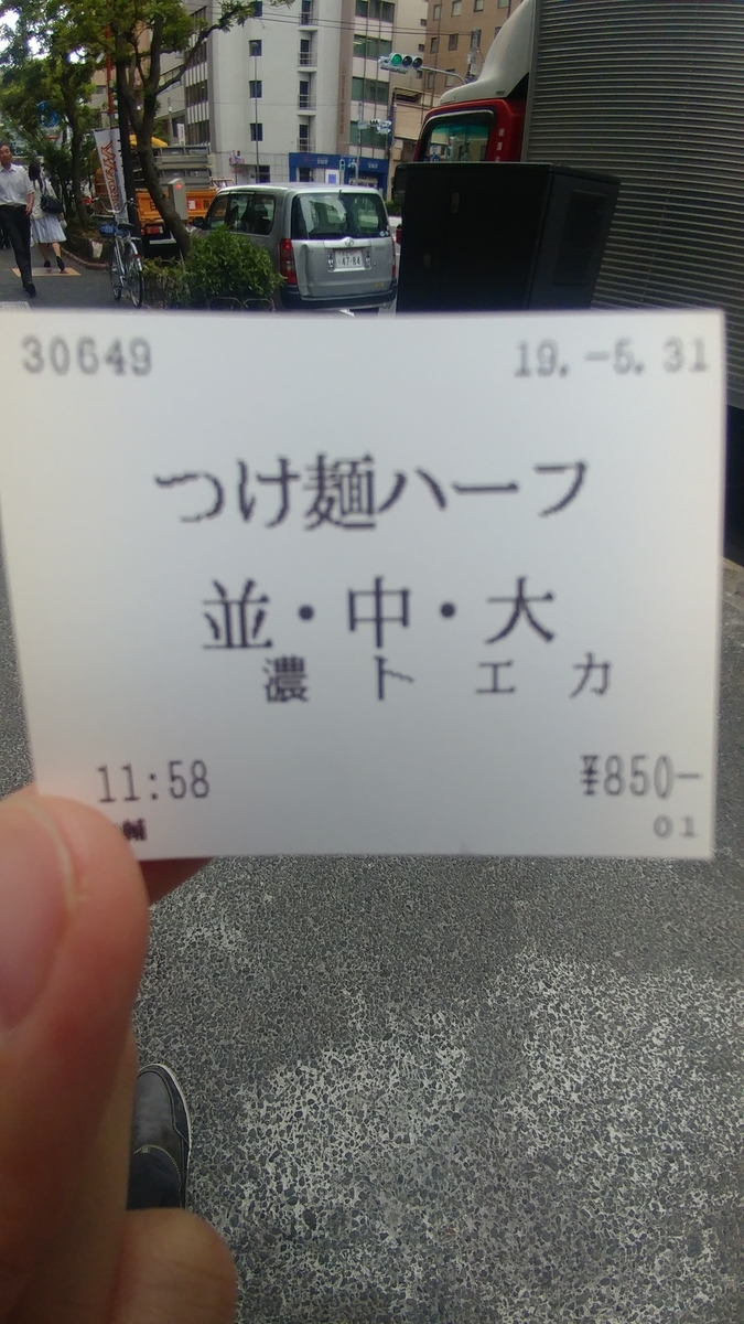 f:id:kuishinbo-ojisan:20190531195858j:plain