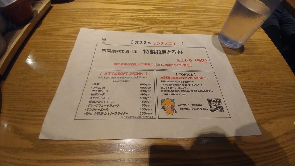 f:id:kuishinbo-ojisan:20190618234604j:plain