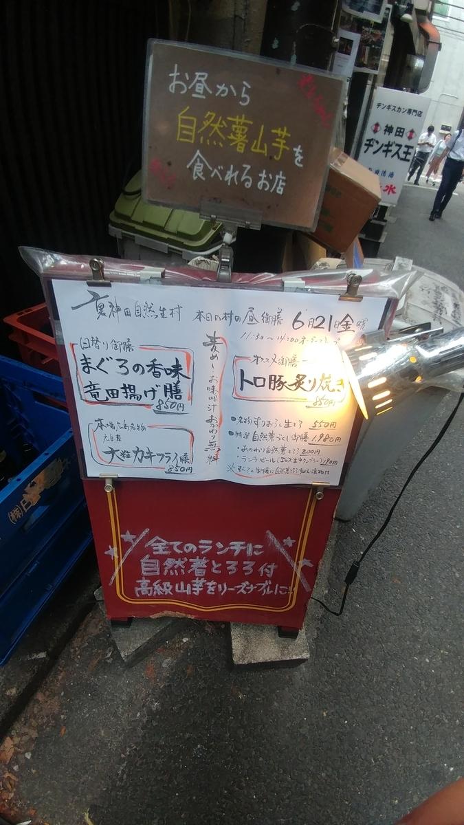f:id:kuishinbo-ojisan:20190621120359j:plain