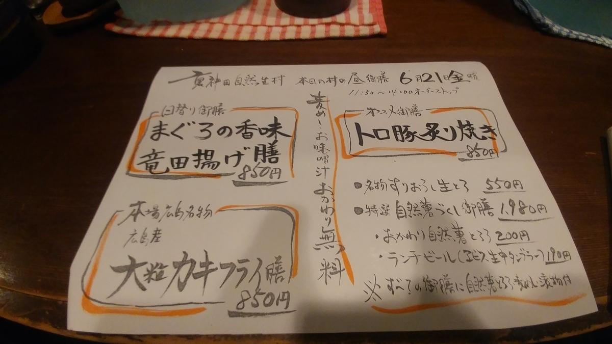 f:id:kuishinbo-ojisan:20190621120405j:plain