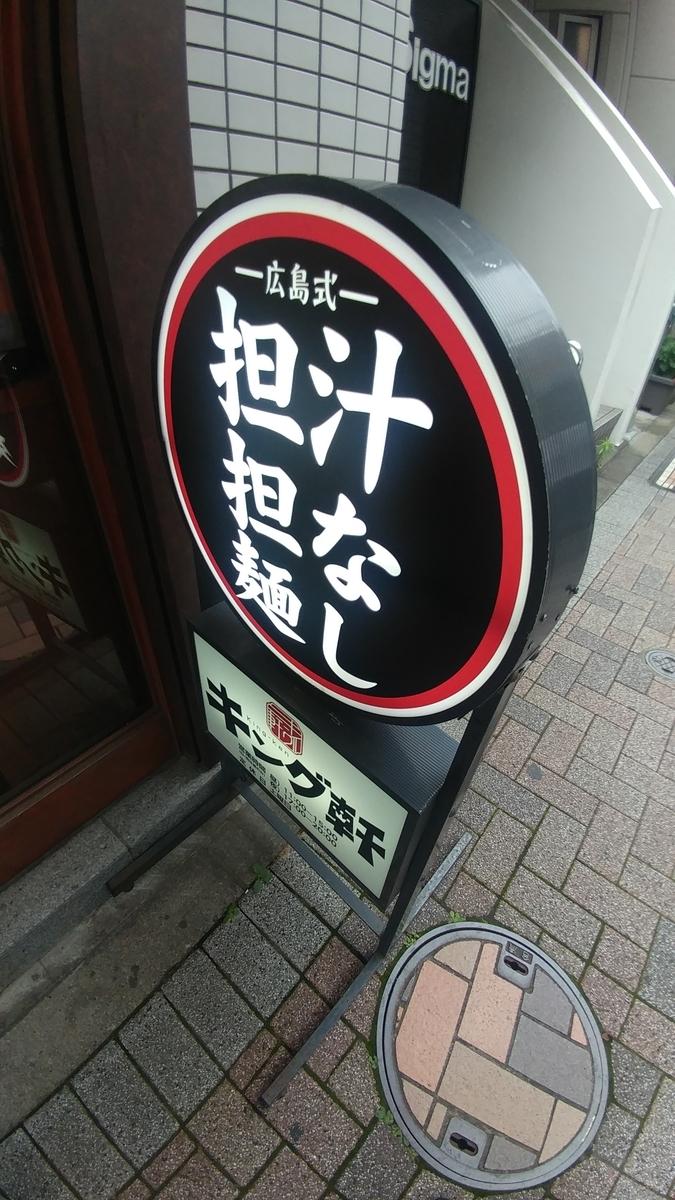 f:id:kuishinbo-ojisan:20190722121736j:plain