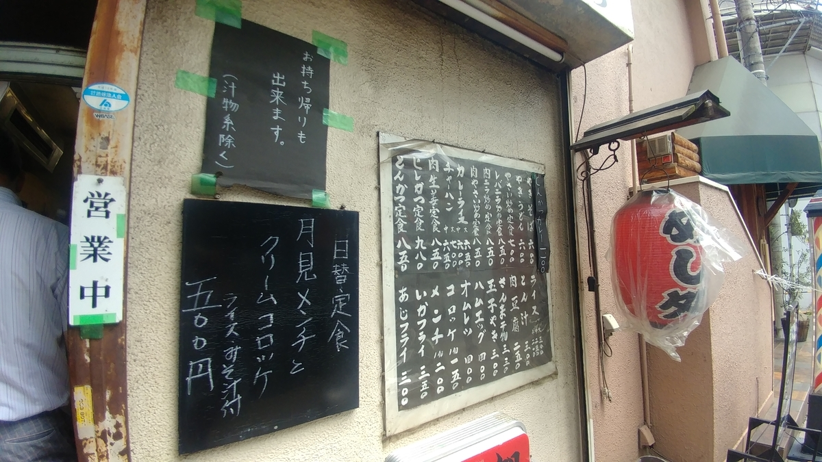 f:id:kuishinbo-ojisan:20190724121417j:plain