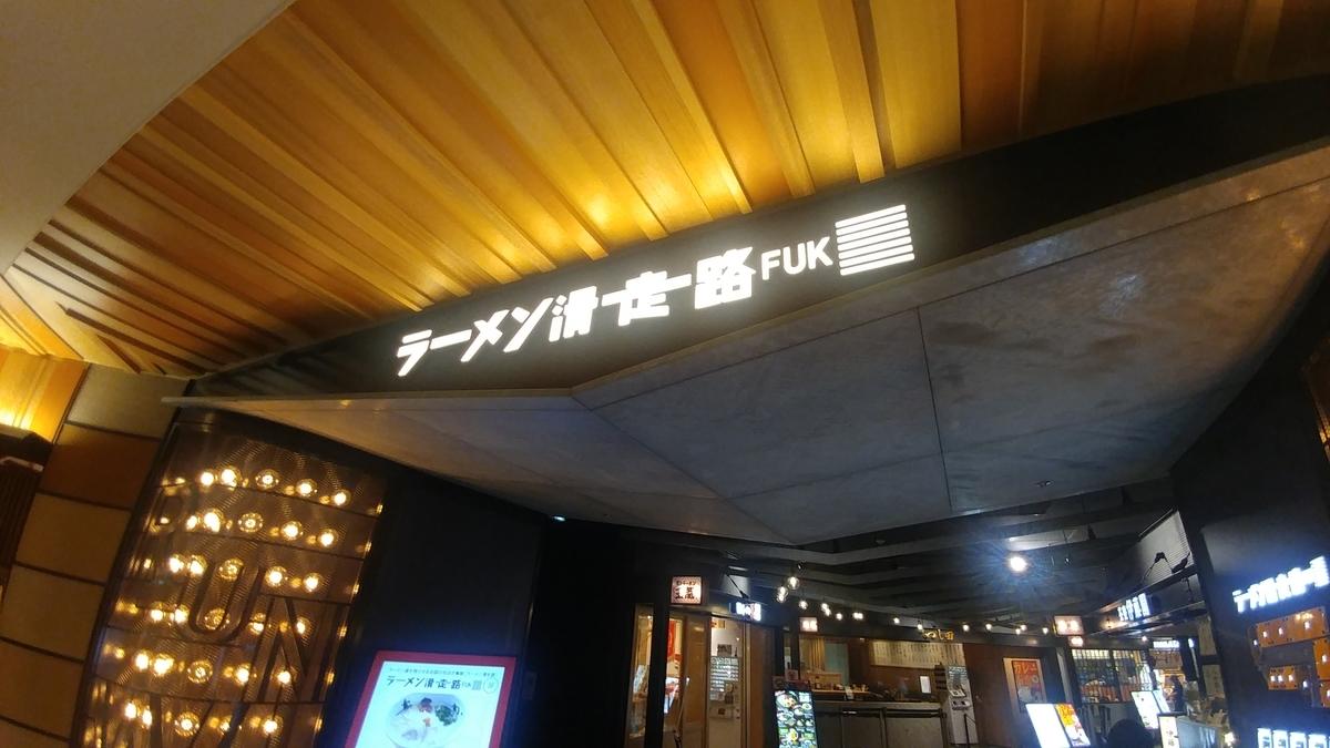 f:id:kuishinbo-ojisan:20190725161127j:plain