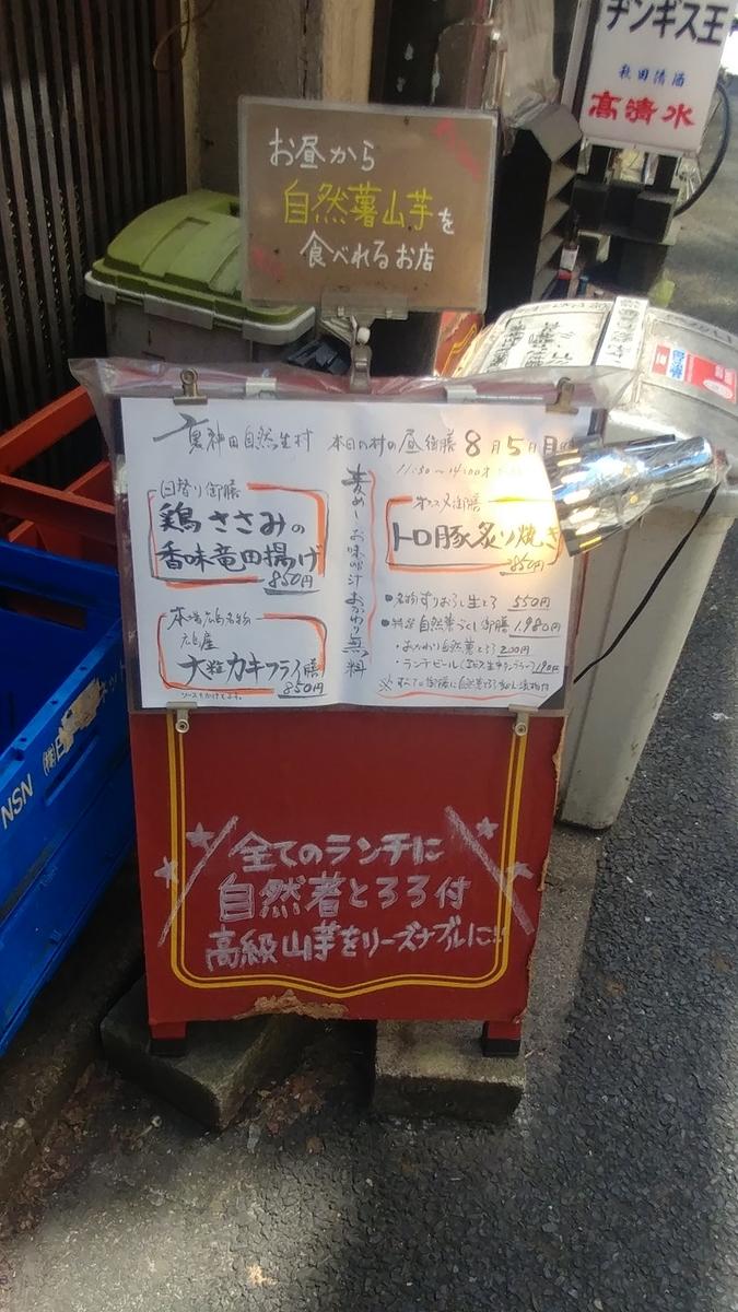 f:id:kuishinbo-ojisan:20190805195130j:plain