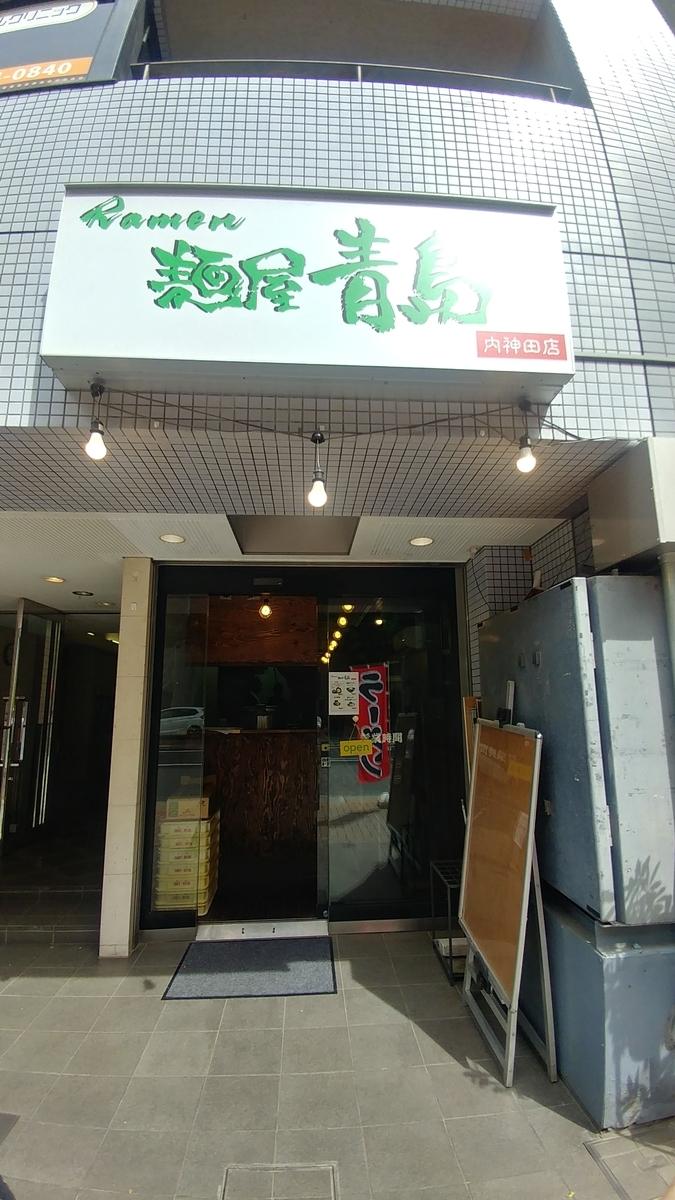 f:id:kuishinbo-ojisan:20190806212156j:plain