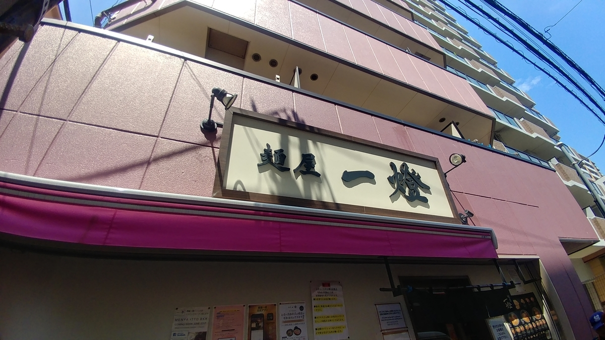 f:id:kuishinbo-ojisan:20190829114506j:plain