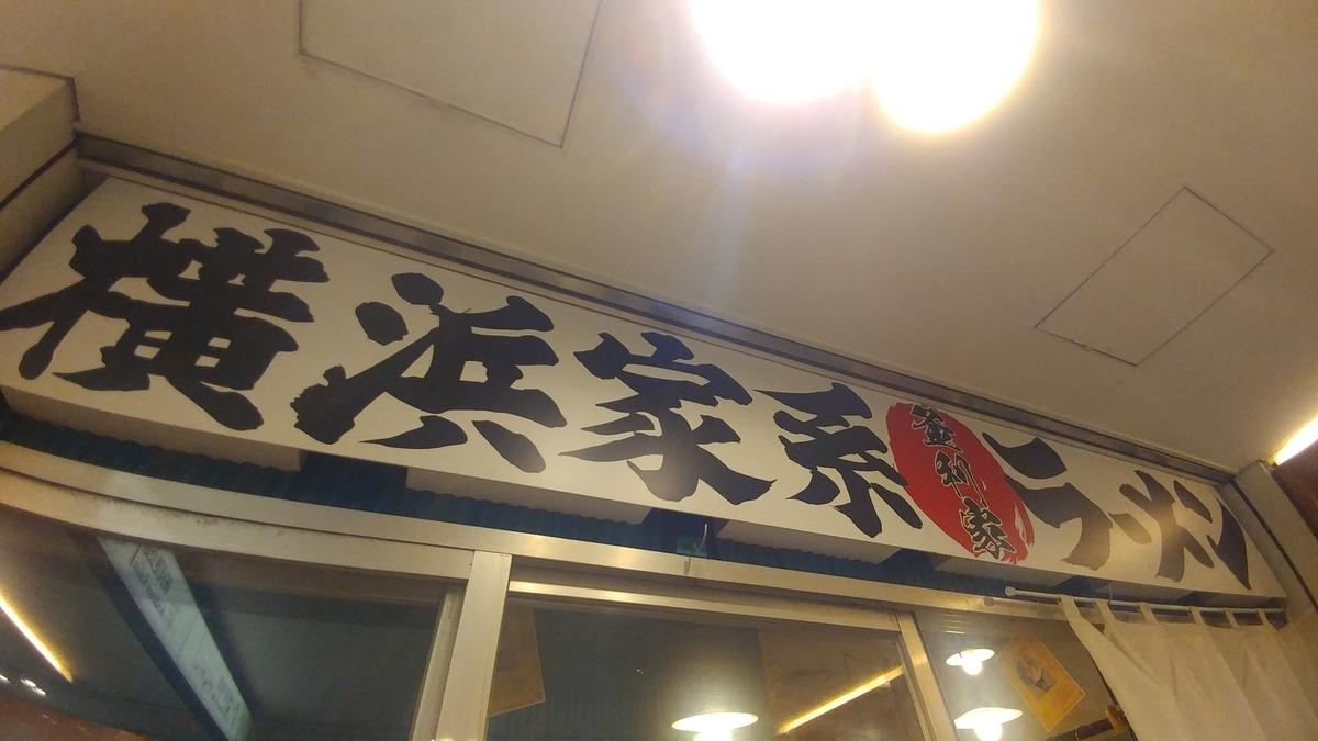 f:id:kuishinbo-ojisan:20191005172458j:plain