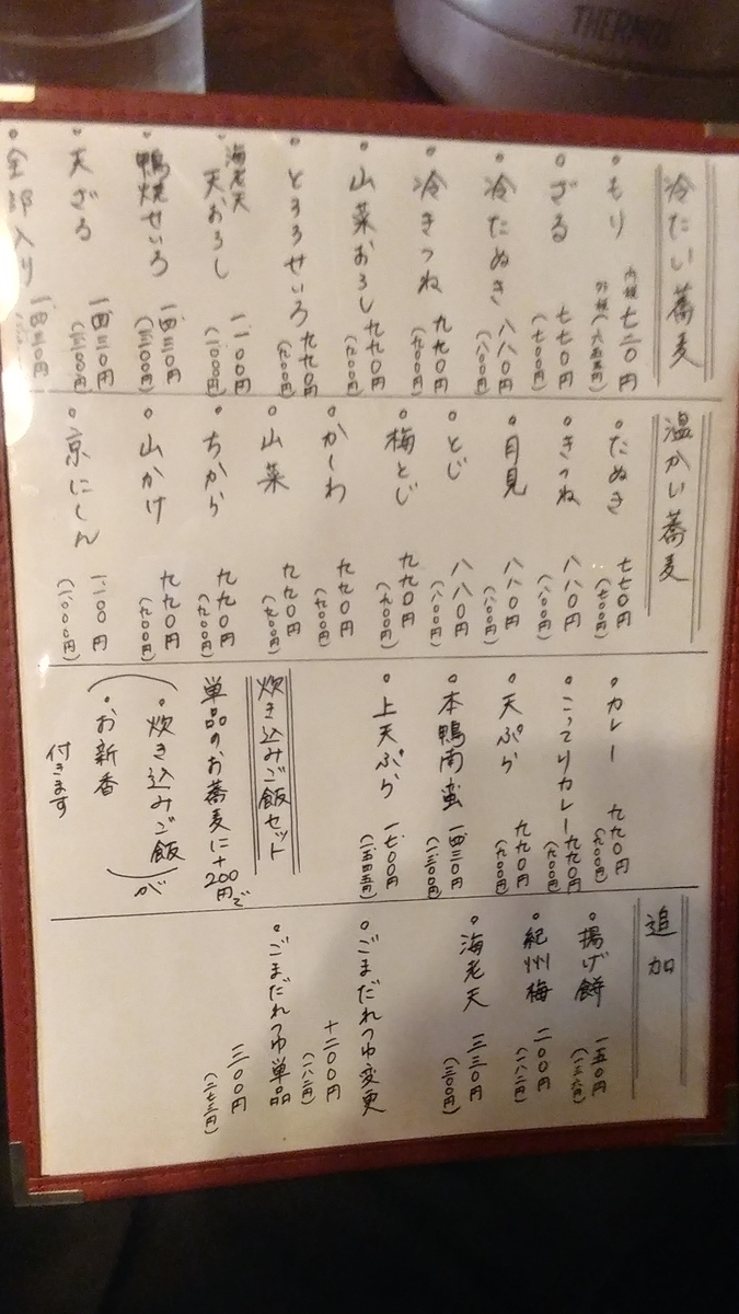 f:id:kuishinbo-ojisan:20191023124947j:plain