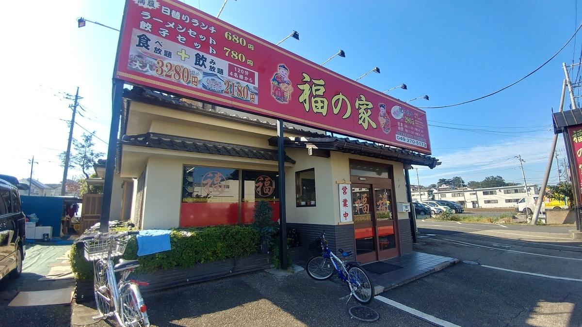 f:id:kuishinbo-ojisan:20191030130220j:plain