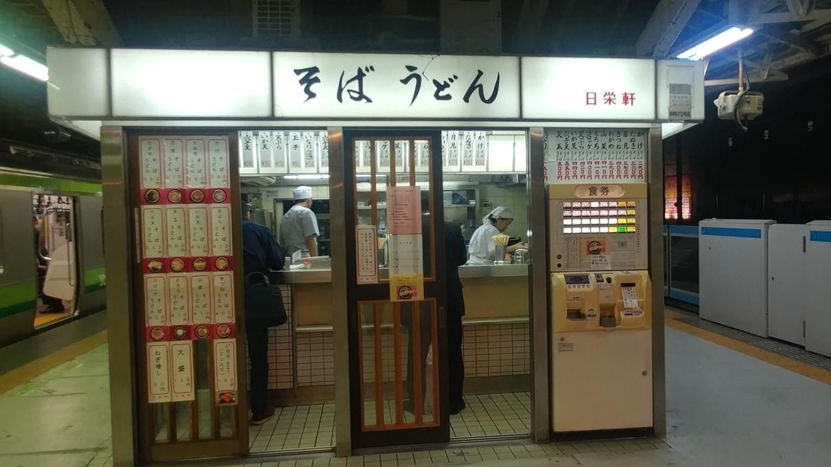 f:id:kuishinbo-ojisan:20191107214827j:plain