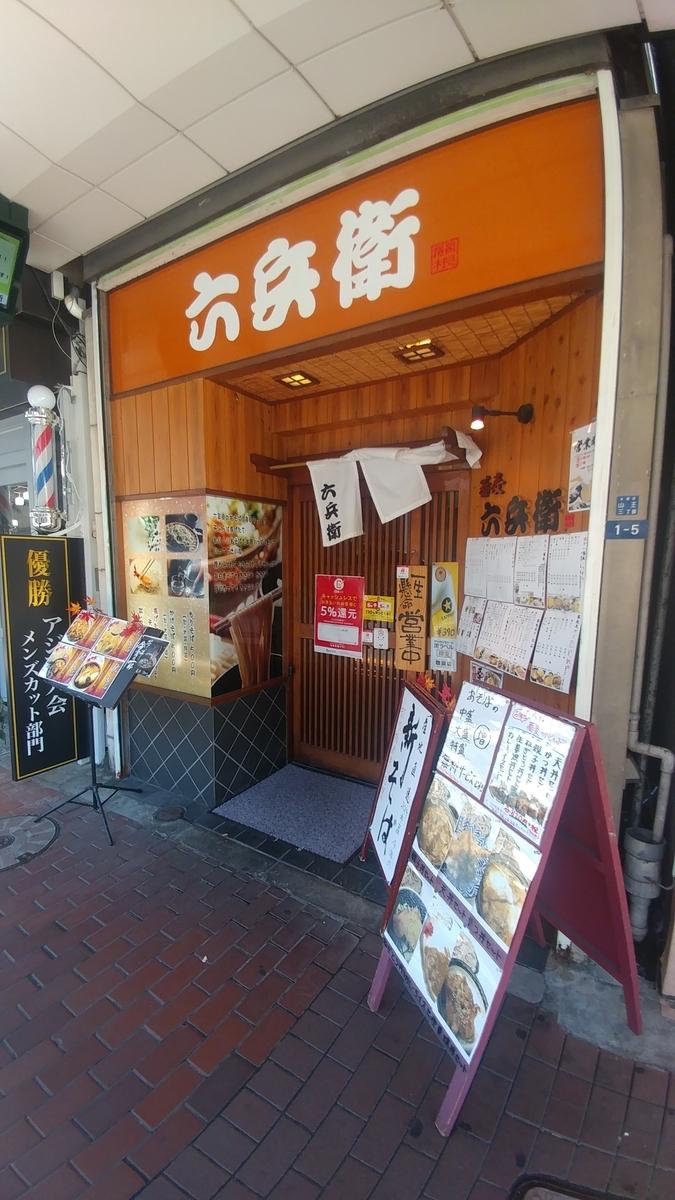 f:id:kuishinbo-ojisan:20191112142445j:plain