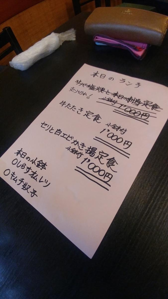 f:id:kuishinbo-ojisan:20191114190651j:plain